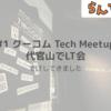 【登壇・LT】「#1 クーコム Tech Meetup 代官山でLT会」でLTしたら、最高に楽しかった #代官山LT