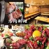 【オススメ5店】箕面・池田(大阪)にある馬肉料理が人気のお店