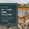 【家づくり記録】5月6日 枠組みとコンクリが施工されていました。