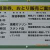 アユ解禁7月7日(日)