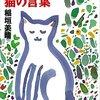 フィンランドについて書かれた本を読みました。~稲垣美晴「フィンランド語は猫の言葉」、森下圭子/武井義明「フィンランドのおじさんになる方法。」リトヴァ・コヴァライネン/サンニ・セッポ  「フィンランド・森の精霊と旅をする Tree People」