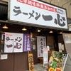 「ラーメン一心」初訪問♪ずっと食べたかったお店は優しくて美味しくて素敵なお店です!