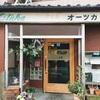 人気店の名物ごはん、金沢【グリルオーツカ】のハントンライス