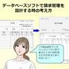【データベース初心者向け】データベースソフトで請求管理を設計する時の考え方