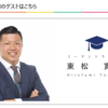 【お知らせ】来年1/14(土)、旅大学で講演します!(どなたでも参加できます☆)