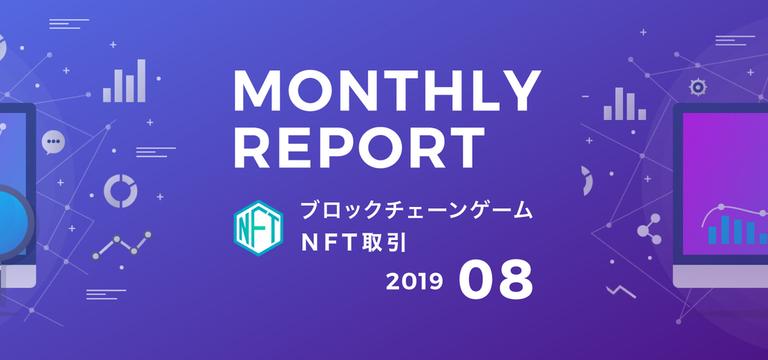 ブロックチェーンゲーム市場レポート:NFT取引(2019年8月)