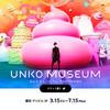 第315話 狂気のミュージアムが横浜に誕生しました😲😲