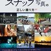 【50%OFF】Kindleセール価格の「登山・アウトドア・カメラ」関連本をピックアップ【本日中】