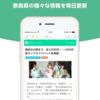 観光や生活など、奈良の情報をアプリで手軽にチェック【ナラプラス】