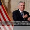 FX週間レポート (8月第4週)|パウエル議長に対するトランプ氏の不満、金利の上昇は米ドルの支配力を損なう