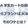 ANA学生カードの選び方 1つ選ぶならブランドはJCBに限る!!そのワケとは?