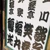 7/28 末廣亭〜小さな感動と笑いがいっぱい 直美の落語ライフ〜