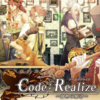 【Code:Realize ~創世の姫君~】 攻略一覧