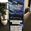 Alexa Day 2019に行ってきた