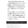 札幌colony閉店 o(T^T)o