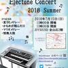 【告知】 Soundscape Electone Concert 2018 Summer