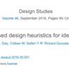 【D×B:No.12】Evidence-based design heuristics for idea generation(2016)