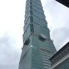 【台北101】台湾一周旅その壱拾弐:旧世界一の高さ