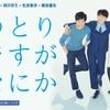 ドラマ「ゆとりですがなにか」の名言①〜ドラマ名言シリーズ〜