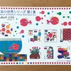 【切手】絵本の世界シリーズ  第1集  『きんぎょがにげた』の記念切手がとてもかわいい!