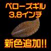 【ジークラック】琵琶湖を中心に大人気のギル型ワーム「ベローズギル 3.8インチ」に新色追加!