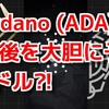 Cardano (ADA)が1年以内に10ドルに到達! (2018年1月21日現在 Yahooファイナンスのレート 1米ドル110.773円)