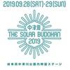 中津川THE SOLAR BUDOKAN2019 を予習するためのYouTube&iTunes&spotify&soundcloud選