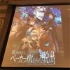 『Fate/Grand Order』とのコラボ!「謎特異点Ⅰ ベーカー街からの脱出」(FGO脱出)にソロで参加