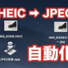 【ブロガー必見】iPhoneで撮影したHEIC形式の写真をJPEGに変換する方法3つ!