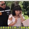 山辺節子の若作りファッション!逮捕は◯日?出資法違反で主犯格!