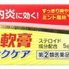 口内炎軟膏大正クイックケアの使用感や効果