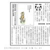 【書評掲載】『堀部安嗣 小さな五角形の家』(建設通信新聞 3月8日付)