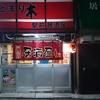 とまり木 駅前店です (京急富岡)