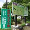 キリスト、ここに眠る!?青森県のミステリースポット「キリストの墓」&「キリスト祭」現地レポート
