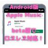 Android版Apple Music,beta版が空間オーディオとロスレス再生に対応!