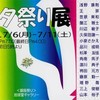 「七夕祭り展」
