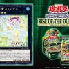 【遊戯王】新規カード《六花聖ストレナエ》が判明!【RISE OF THE DUELIST】