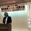 熊本教育ユニオン学習会