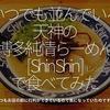 554食目「いつでも並んでいる天神の博多純情らーめん[ Shin Shin (シンシン) ]で食べてみた」いつもお店の前に行列ができているので気になっていたのです。