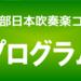 2018年度中部日本吹奏楽コンクールプログラム(愛知県大会中学校部門)【管楽器担当のあるあるネタ特別編】