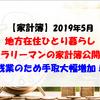 【家計簿】2019年5月 地方在住ひとり暮らしサラリーマンの家計簿公開! 残業のため手取大幅増加!