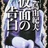 仮面の告白/三島由紀夫