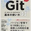 1002_書評2:Gitが、おもしろいほどわかる基本の使い方33〈バージョン管理、SourceTree、Bitbucket〉(大串 肇)を読んだ