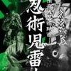『忍術児雷也』@東京国立近代美術館フィルムセンター(2016/7/28(thu)鑑賞)