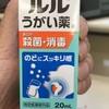 喉の痛みが酷いので、うがい薬を買いうがいをする。 (@ セブンイレブン 池袋北口平和通り店 - @711sej in 豊島区, 東京都)