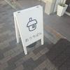 本日のおやつはパン、堀川商店街の「おうちぱん」のソーセージパンでした。