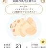 今日から37週目(^^)!正期産に突入~!!