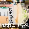 意外にも激ウマ!!│滋賀県限定の琵琶湖フラペチーノ♡