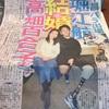 大学の同級生、高畑百合子さんご結婚おめでとう!