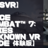 【PSVR】初見動画【ACE COMBAT™ 7: SKIES UNKNOWN VR MODE 体験版】を遊んでみての感想と評価!
